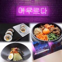 Cafe & dining bar Korean House(コリアンハウス)