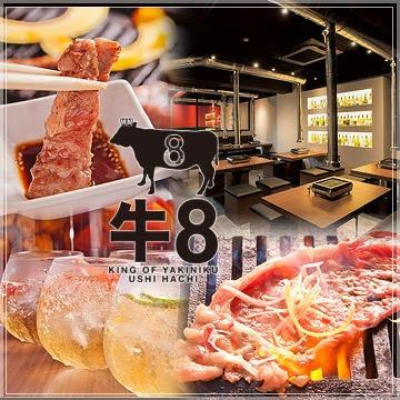 焼肉 USHIHACHI(ウシハチ) 二子玉川店 こだわりの画像