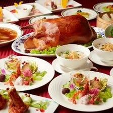 北京ダック中心の上質なご宴会コース
