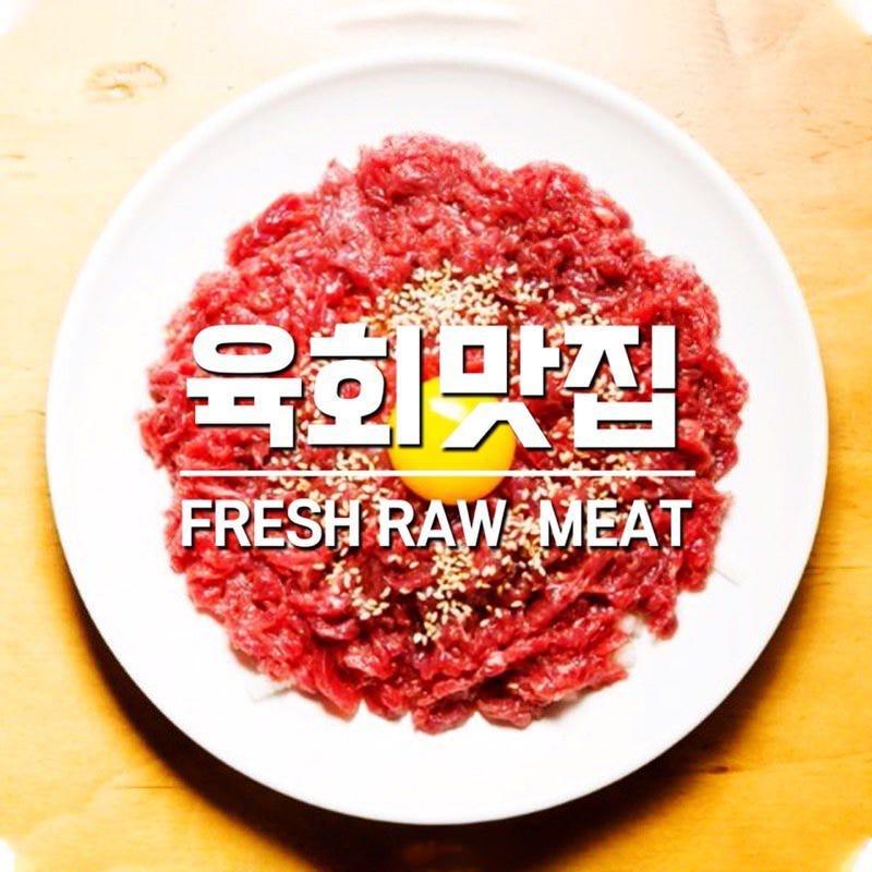 厚生省の規格基準クリアの合法生肉!