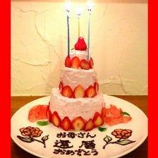 記念日コース【お祝いケーキ】