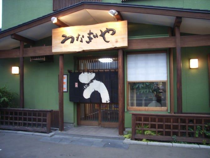 屋 札幌 うなぎ