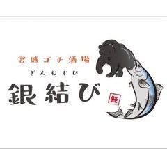 鮭料理専門店 宮城ゴチ酒場 銀結び