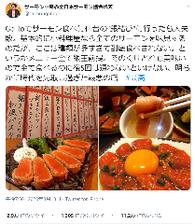 全日本サーモン協会代表も絶賛!!