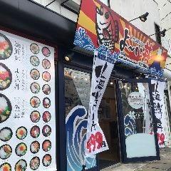 博多海鮮丼ぶり よーい丼 早良野芥店