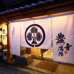 炭火居酒屋×完全個室 豊年満作 東京八重州店