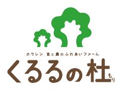 "Hokuren a communication farm with food and agriculture ""ku-ru-ru- no Mori"" Farm restaurant"