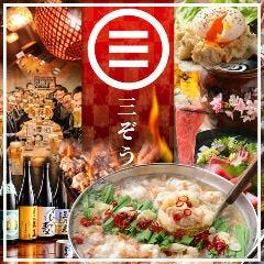 居酒屋 三ぞう 岩本町店