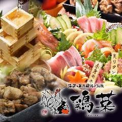 海鮮と網焼き地鶏 鶏菜(とりさい) 静岡駅店