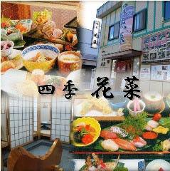 四季 花菜
