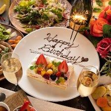 誕生日はデザートプレートでお祝いを
