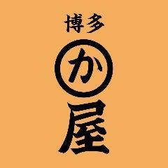博多かわ屋 名駅店