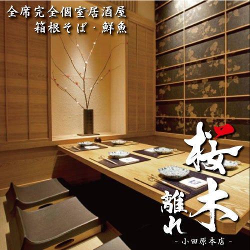個室居酒屋 箱根そば・鮮魚 桜木 離れ 小田原本店