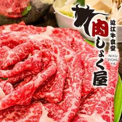 近江牛食堂 肉しょく屋