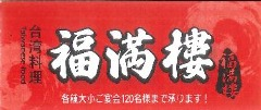 台湾料理 福満楼