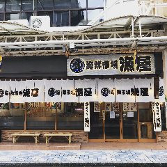 海鮮市場 漁屋