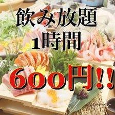 【期間限定】1時間単品飲み放題600円!(税抜)