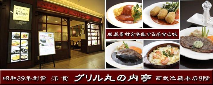 グリル丸の内亭 西武池袋店