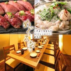 全席個室 創作料理×和食居酒屋 めぐろ亭 靜岡店