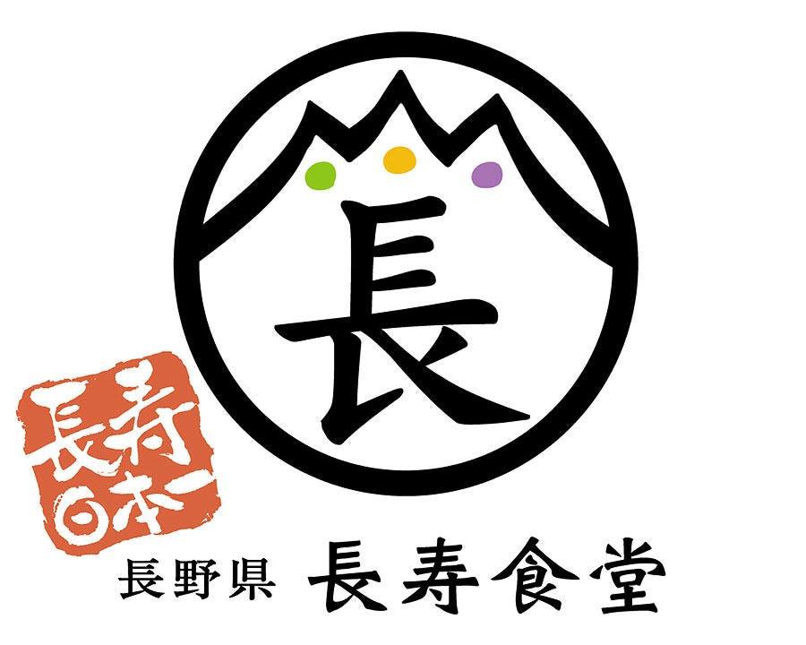 長野県長寿日本一を体感できるレストラン