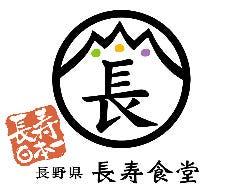 長野県長寿食堂