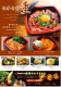 定食メニューは全9品! 信州の美味しい料理をぜひご堪能下さい