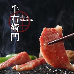 和牛焼肉食べ放題 牛右衛門 ‐うしえもん‐ 渋谷本店
