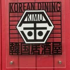 韓国居酒屋 金(キム)