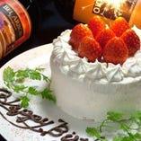 特別なお祝いにピッタリのホールケーキ付プラン 3850円