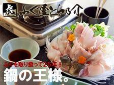 Toranosuke