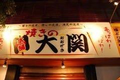 焼きの大関 浦添店