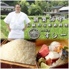 日本料理 会席料理 すし一