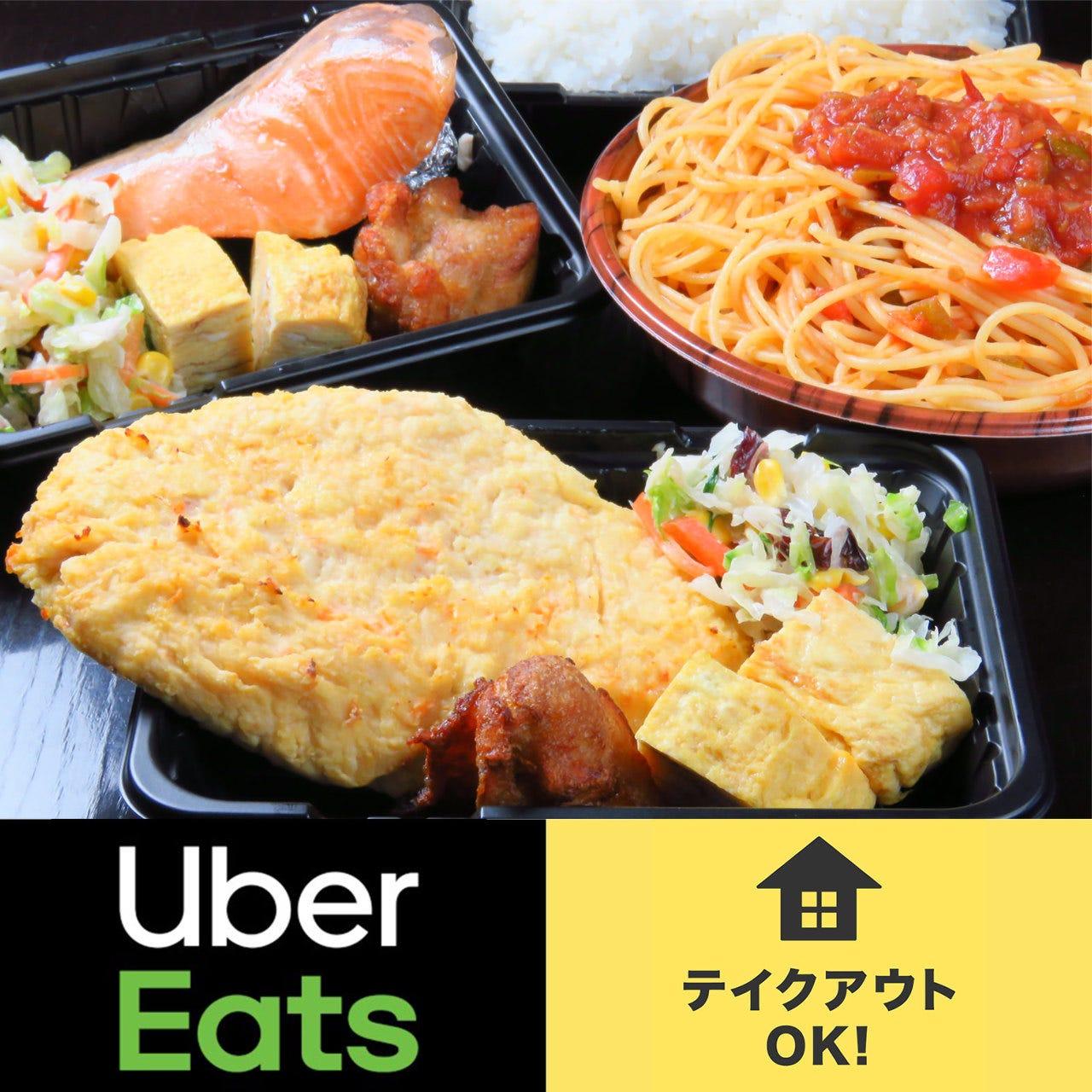 ★Uber Eats&テイクアウト★