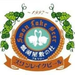 SWANLAKE Pub Edo 渋谷代々木上原店 CAFE DE TETE