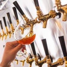 クラフトビールがおトクに楽しめる!