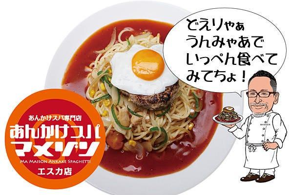 あんかけスパ マ・メゾン エスカ店