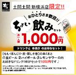 【ちょい飲み1000円(税込)】 新幹線乗車前、ライブ前に是非♪
