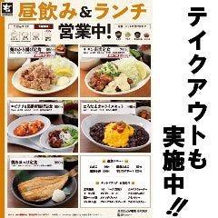 居酒屋 土間土間 新横浜店