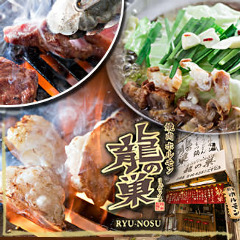 焼肉ホルモン 龍の巣 京橋店