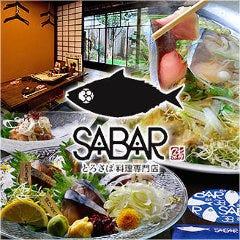 とろさば料理专门店 SABAR 京都乌丸店