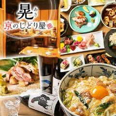 京のじどり屋 晃(あき) 錦店