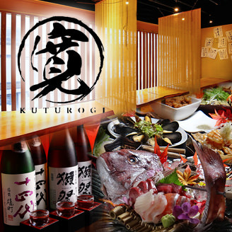 海鲜鱼介と日本酒 旬彩和食くつろぎ