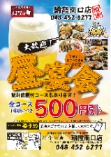 毎日昼から営業 昼宴会なら500円引き