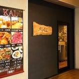 焼肉と韓国料理のお店 KAL -カル- 南海本線 堺駅南口店