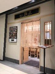 銀座鮨正 THE IMPRESSION 豐洲市場店