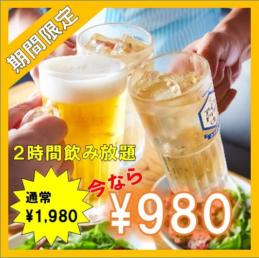 期間限定!2時間飲み放題980円!