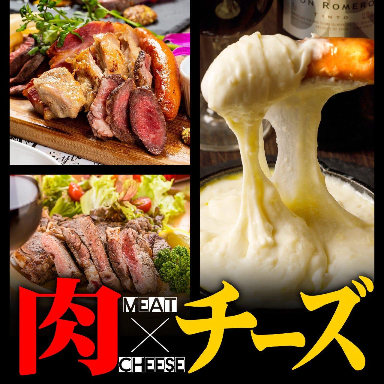 チーズと厳選肉を使用した絶品料理をご用意しております!