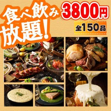 全150種食べ放題&飲み放題 TESORO(テゾーロ)天神店 コースの画像
