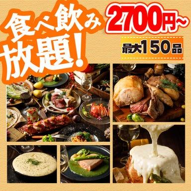 全150種食べ放題&飲み放題 TESORO(テゾーロ)天神店 メニューの画像