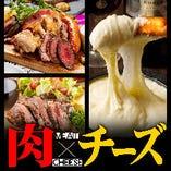 厳選したお肉と絶品チーズ料理をご用しております!